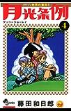 月光条例(4) (少年サンデーコミックス)