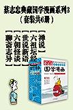 蔡志忠典藏国学漫画系列3(套装共6册)