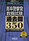 高卒警察官 教養試験 過去問350 2017年度 (公務員試験 合格の350シリーズ)