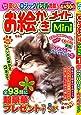 お絵かきメイトMini 2020年 01 月号 [雑誌]