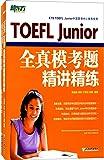 新东方·TOEFL Junior全真模考题精讲精练(套装共2册)