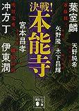 決戦!本能寺 (講談社文庫)