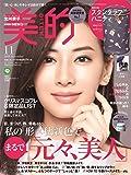 美的(BITEKI) 2019年 11月号 [雑誌]