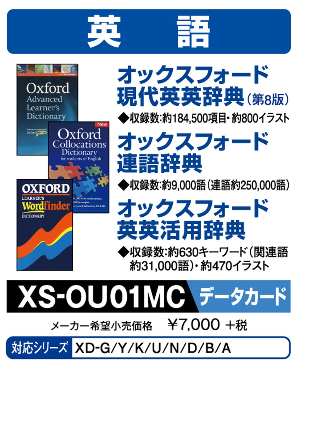 Casio electronic dictionary add content microSD card version of Oxford Advanced Learner's Dictionary of Current English Oxford collocations dictionary Oxford English-English dictionary leverage XS-OU01MC