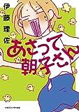 あさって朝子さん (マガジンハウス文庫)