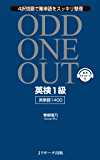 英検1級 英単語1400 ODD ONE OUT