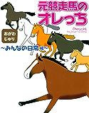 元競走馬のオレっち ~みんなの日常編~ (書籍扱いコミックス)
