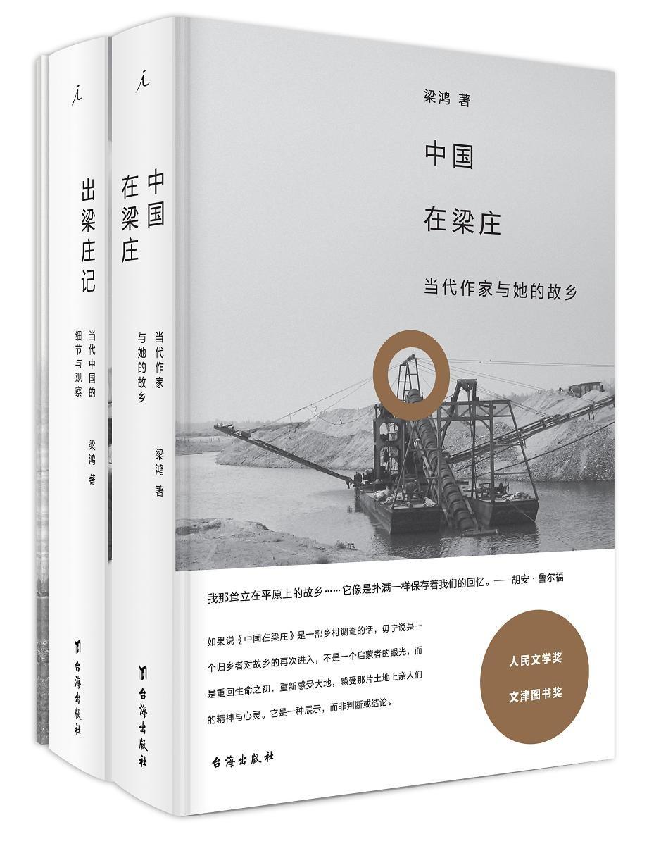 迟到的阅读分享《中国在梁庄》以及分享个人的一些感受