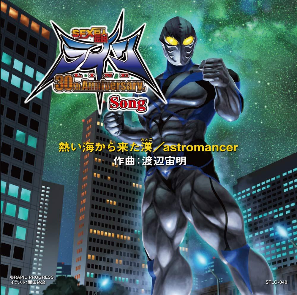 SFX巨人伝説ライン 30th Anniversary Song