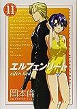 エルフェンリート 11 (ヤングジャンプコミックス)