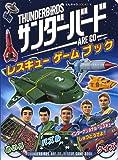 サンダーバードARE GOレスキューゲームブック (ともキャラBOOKS)
