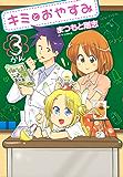 キミとおやすみ 3 (ジェッツコミックス)