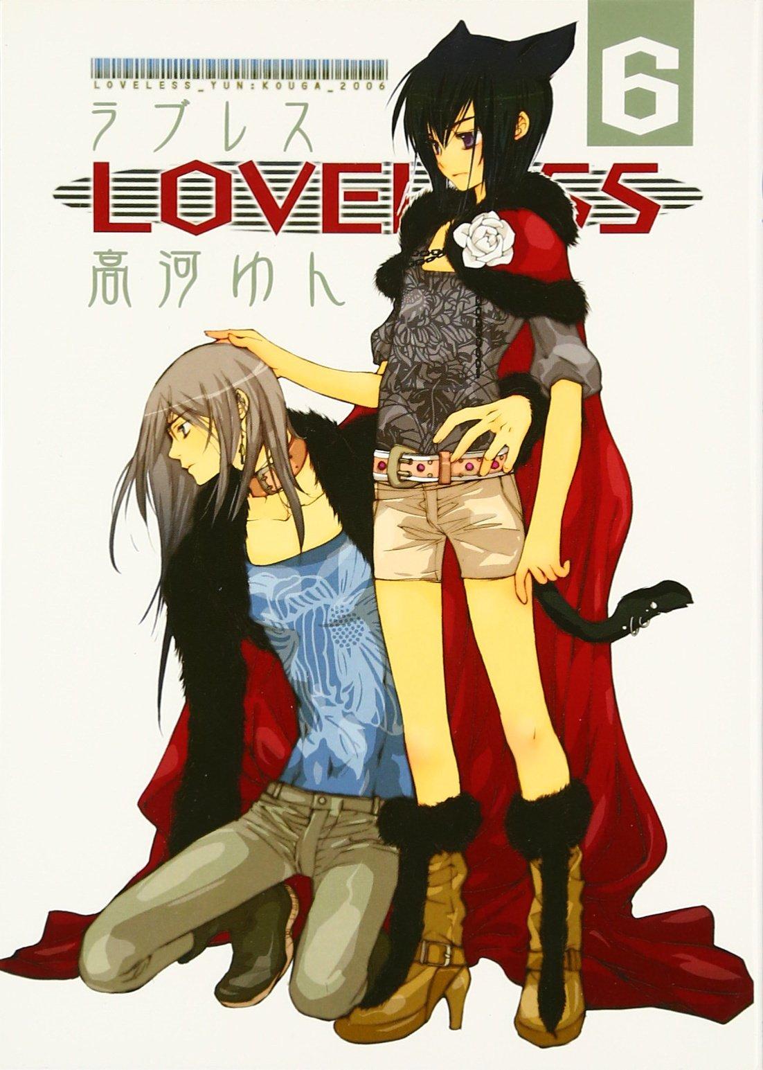 LOVELESSのコミック表紙6巻
