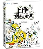 图灵程序设计丛书:自制编程语言