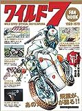 ワイルド7 ファンブック (Motor Magazine Mook)