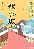 銀杏坂 (光文社文庫)