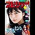 週刊ビッグコミックスピリッツ 2018年36・37合併号(2018年8月6日発売) [雑誌]