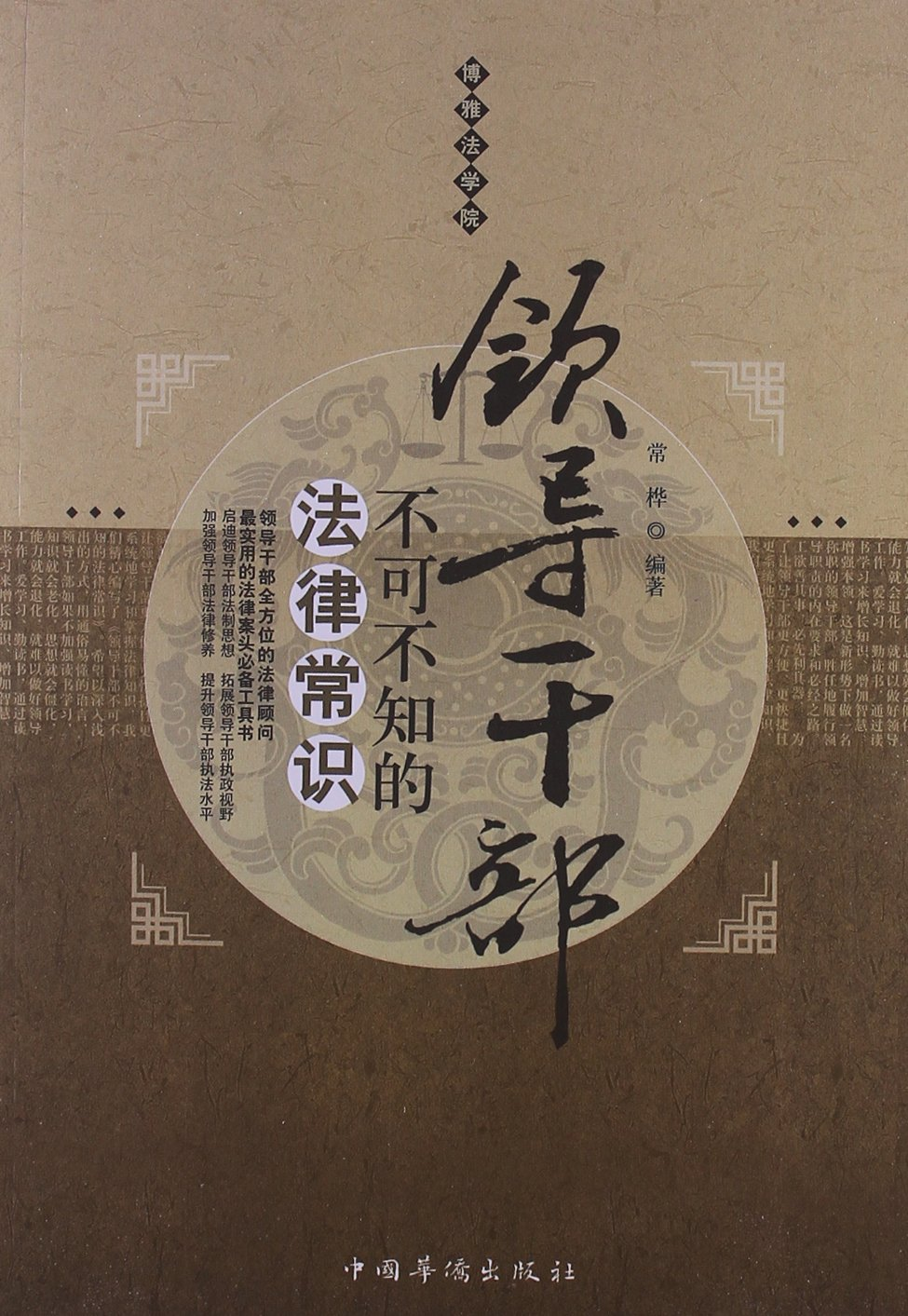 Leading cadres must know the laws of common sense - [Xinhua Bookstore agents](Chinese Edition) ebook