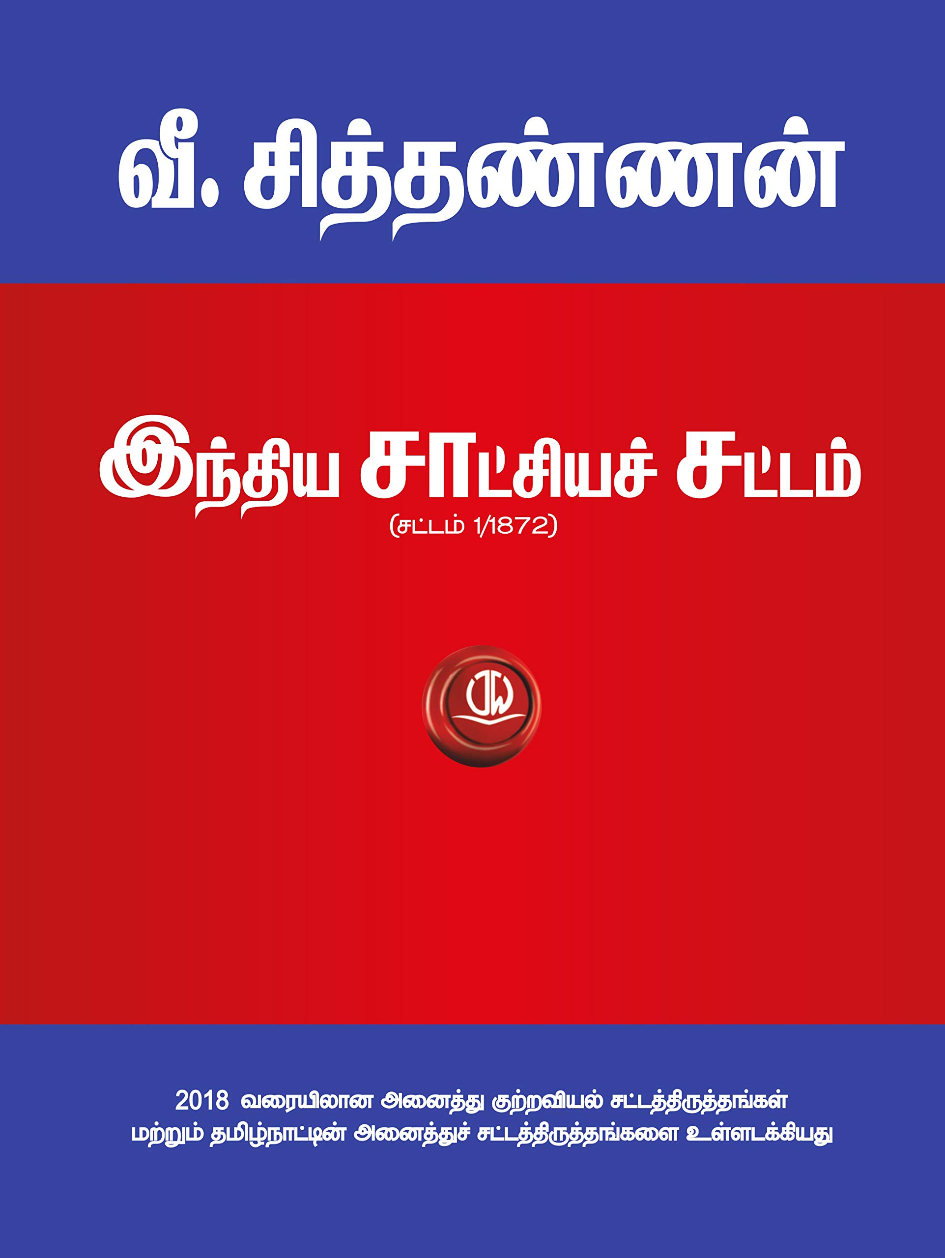 Buy In Tamil Indian Evidence Act Iea In Tamil Book Online At Low Prices In India In Tamil Indian Evidence Act Iea In Tamil Reviews Ratings Amazon In