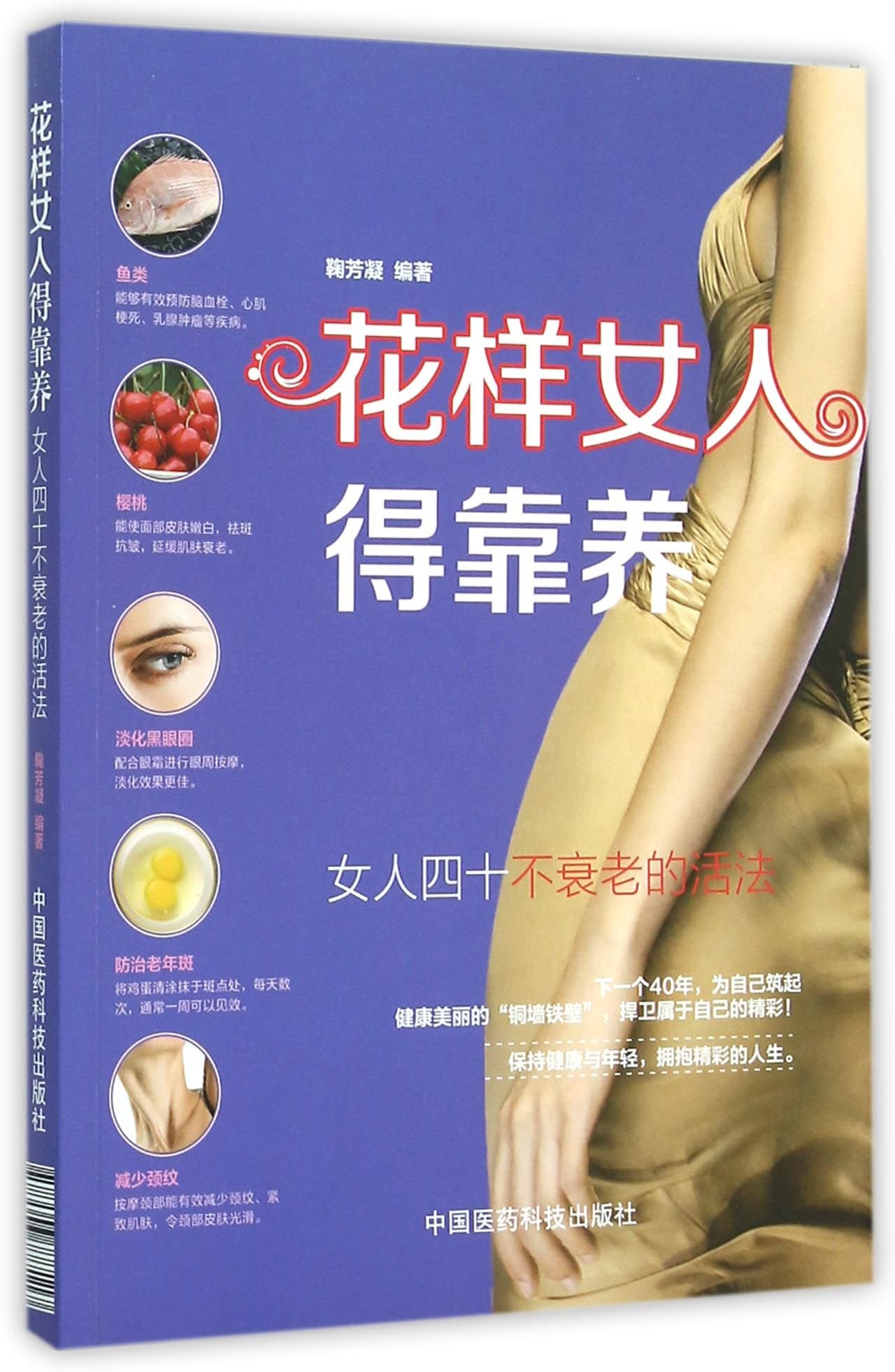 Take Good Care of Yourself (Methods to Keep Forty-Year-Old Woman Energetic) (Chinese Edition) PDF