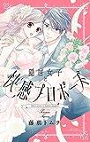 隠居女子と快感プロポーズ (ミッシィコミックス/YLC Collection)
