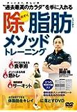 岡田隆の【除脂肪メソッドトレーニング】 ~全て自宅でできる、体脂肪をキレイに落とすDVD~