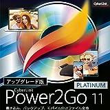 Power2Go 11 Platinum アップグレード版 (最新)|ダウンロード版