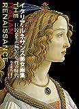 イタリア・ルネサンス美女画集: 巨匠たちが描いた「女性の時代」