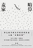 """暗算(火热新书《人生海海》作者麦家代表作,第七届茅盾文学奖作品,入选""""企鹅经典""""文库。每个人都是一座孤岛。)"""