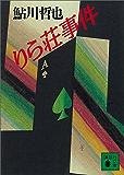 りら荘事件 (講談社文庫)