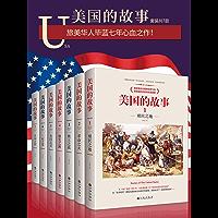 """美国的故事(七册套装)一部被读者追捧7年的美国史,让你在这里,重新读懂美国! 美利坚合众国的前世今生,跌宕起伏四百年的美国史。""""简明而不简单,严谨而不严肃!"""""""