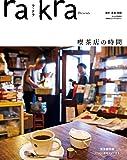 rakra (ラ・クラ) 喫茶店の時間 2015年 12/20号 [別冊]