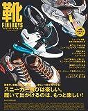FINEBOYS靴 vol.11 [スニーカー選びは楽しい。履いて出かけるのは、もっと楽しい!] (HINODE MOOK 524)