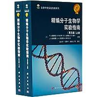 精编分子生物学实验指南   (第五版)(套装上下册)