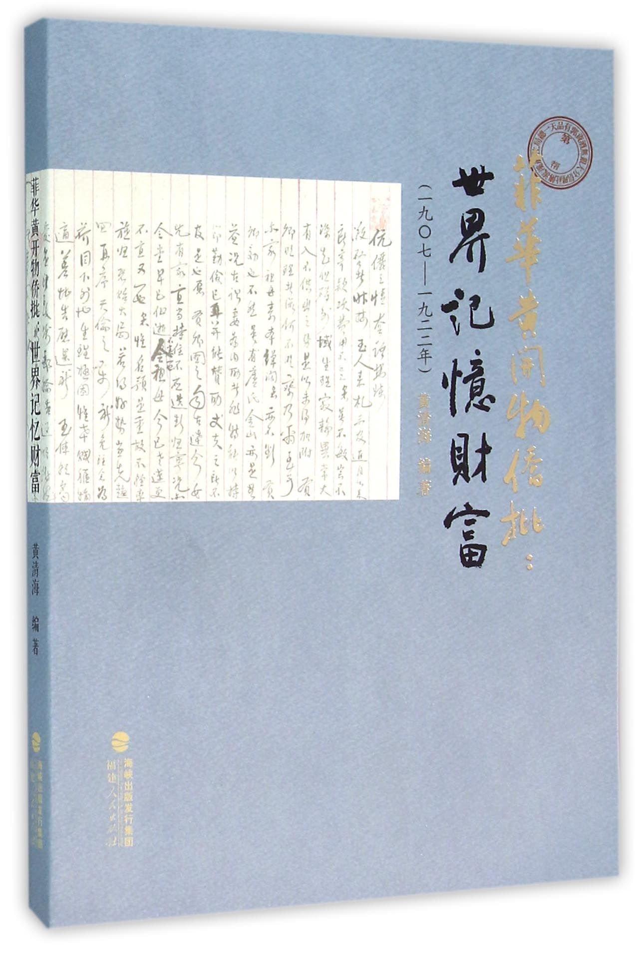 菲华黄开物侨批--世界记忆财富(1907-1922年) ebook