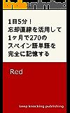1日5分!忘却直線を活用して1ヶ月で270のスペイン語単語を完全に記憶する Red