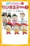 こども小説 ちびまる子ちゃん 3 (集英社みらい文庫)