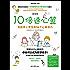 10倍速心算——写给中小学生的56个心算技巧 (一本大幅提高孩子数学成绩的神奇数学书!)