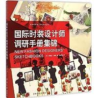 国际时装设计师调研手册集锦