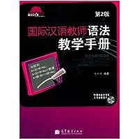国际汉语教师语法教学手册(第2版)(附光盘)