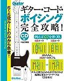 """6〜5弦ルートのみから卒業! ギター・コード・ボイシング完全攻略! 900以上の""""使える""""ダイアグラムを掲載!  (99トラック収録CD付) (リットーミュージック・ムック)"""