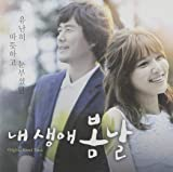 [CD]私の人生の春の日 OST (MBC TVドラマ)(韓国盤)