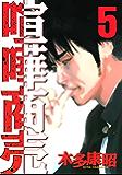 喧嘩商売(5) (ヤングマガジンコミックス)