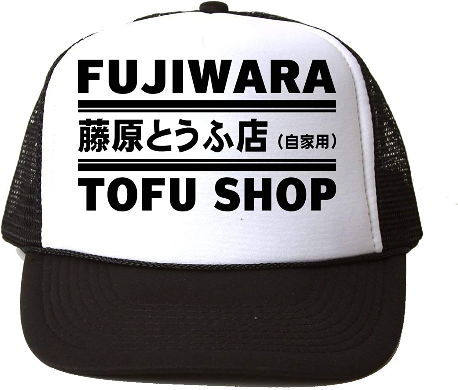 Fujiwara Tofu Shop Baseball Cap Hat Gorra Unisex One Size: Amazon ...