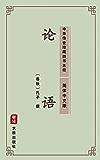 论语(简体中文版): 中华传世珍藏四书五经 (Chinese Edition)