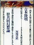 共同幻想論 (1982年) (角川文庫)