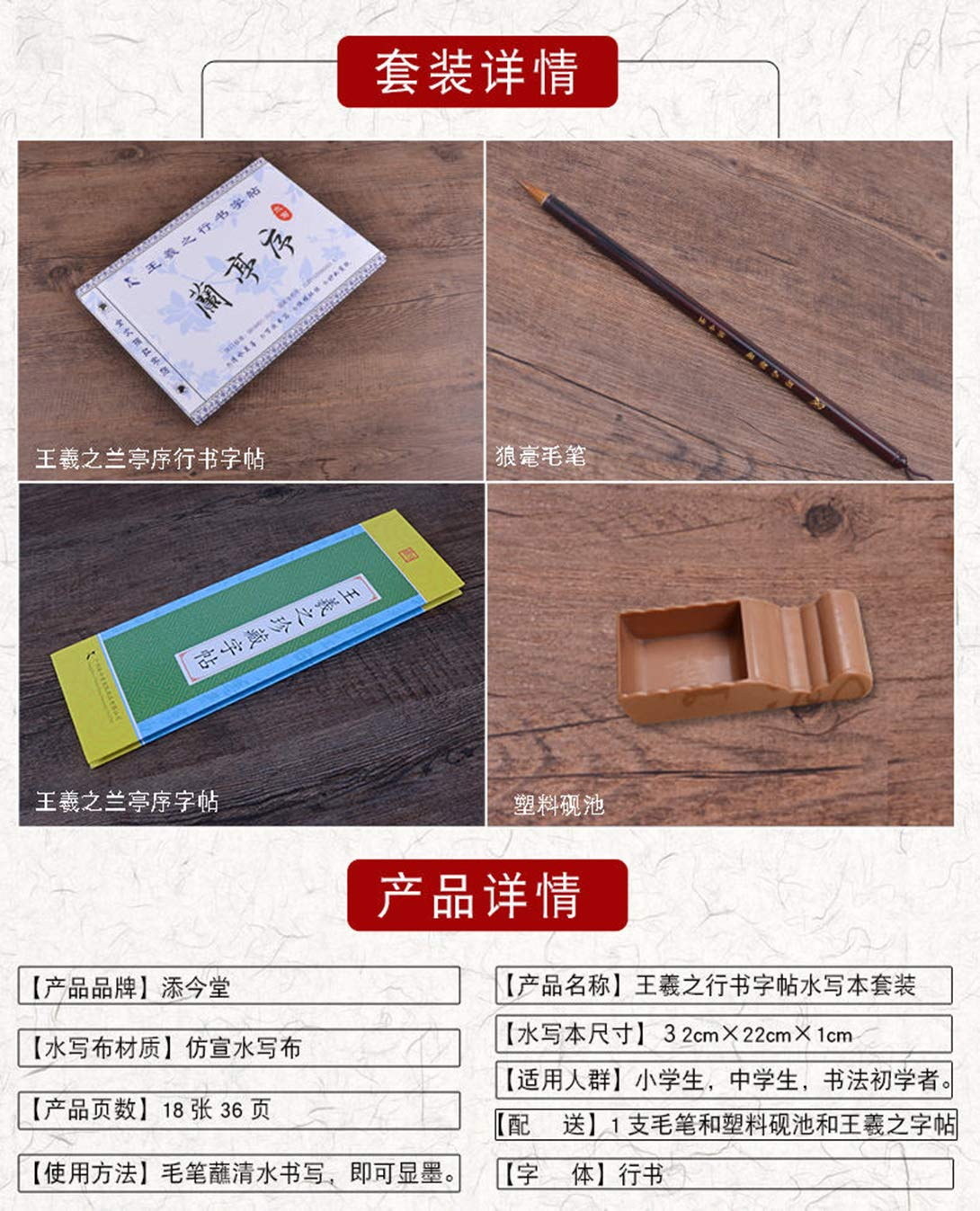 Tianjintang Rewritable Chinese Calligraphy Water Writing Magic Book Set for Learner Wang Xizhi 王羲之 The Orchid Pavilion 兰亭序