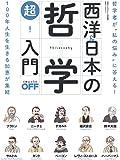 西洋&日本の哲学 超! 入門 (日経ホームマガジン)