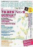 anemone (アネモネ) 2014年 08月号 [雑誌]