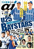 プロ野球ai(アイ)2020年1月号